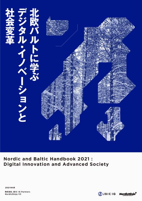 北欧バルトに学ぶデジタル・イノベーションと社会改革